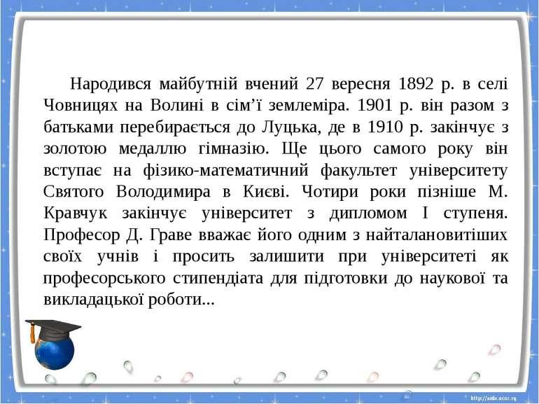 Народився майбутній вчений 27 вересня 1892 р. в селі Човницях на Волині в сім...