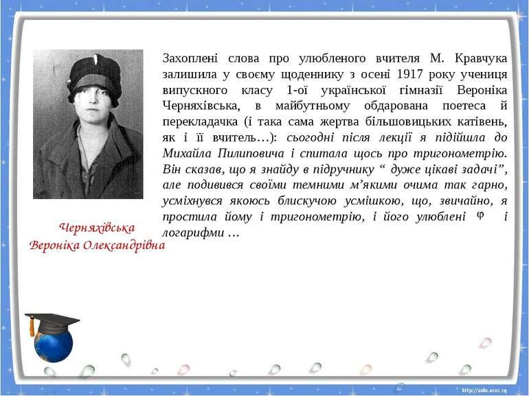 Захоплені слова про улюбленого вчителя М. Кравчука залишила у своєму щоденник...