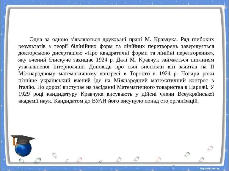 Одна за одною з'являються друковані праці М. Кравчука. Ряд глибоких результат...
