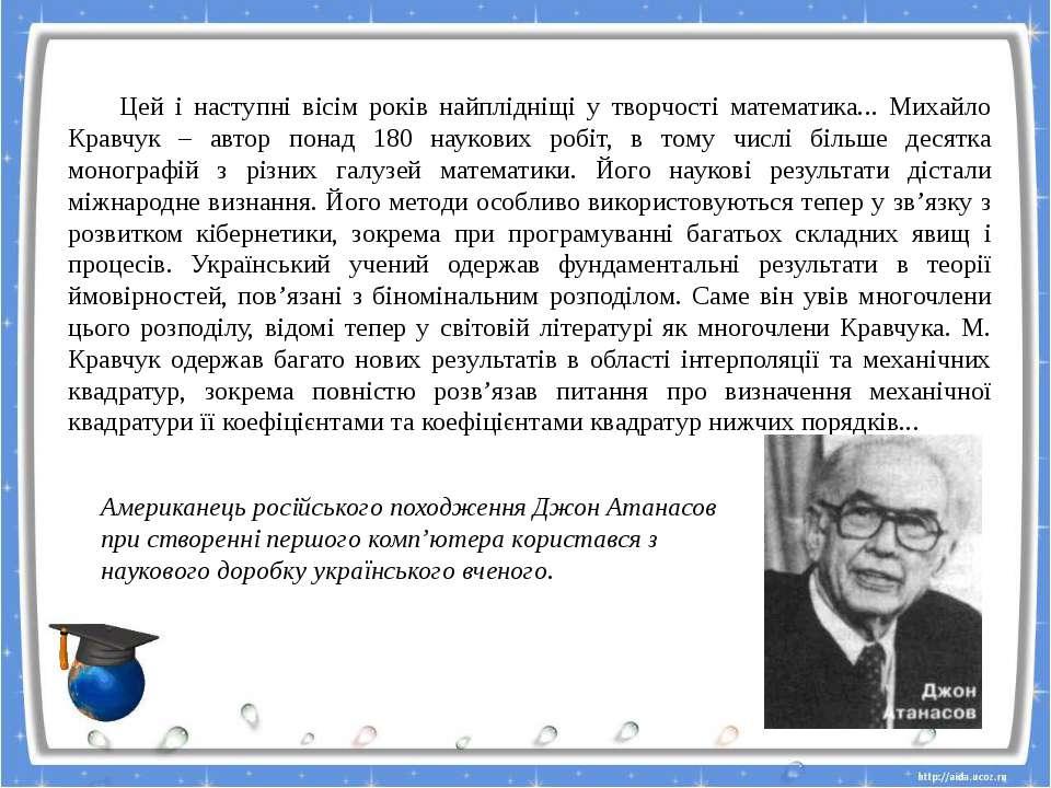 Цей і наступні вісім років найплідніщі у творчості математика... Михайло Крав...
