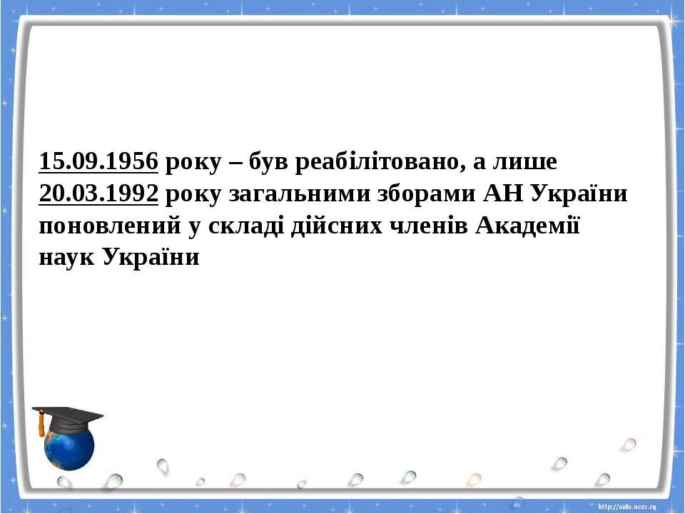 15.09.1956 року – був реабілітовано, а лише 20.03.1992 року загальними зборам...