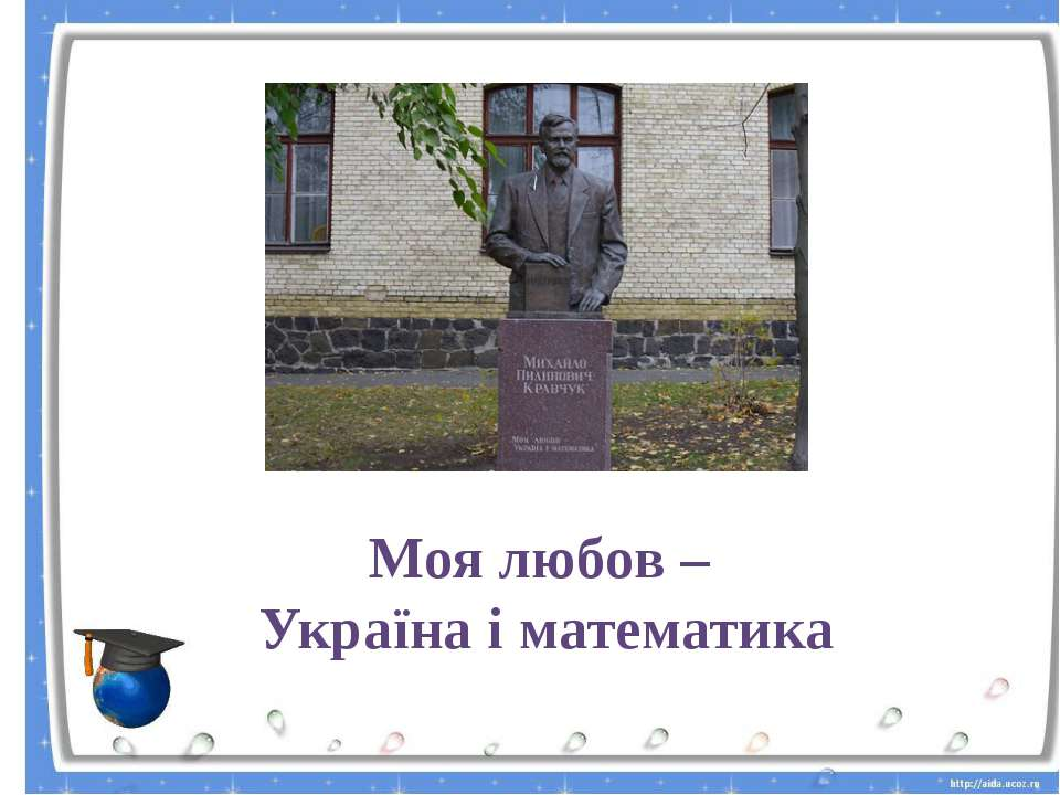Моя любов – Україна і математика Руденко Ольга Петрівна