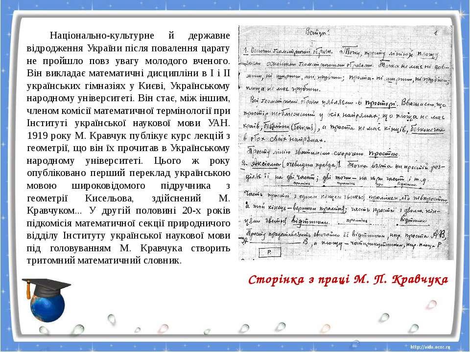 Національно-культурне й державне відродження України після повалення царату н...