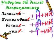 Утворіть від дієслів дієприкметники Записати – Розмалювати – бачити – мити -