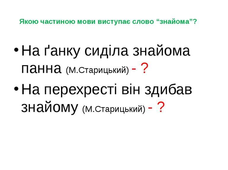 """Якою частиною мови виступає слово """"знайома""""? На ґанку сиділа знайома панна (М..."""