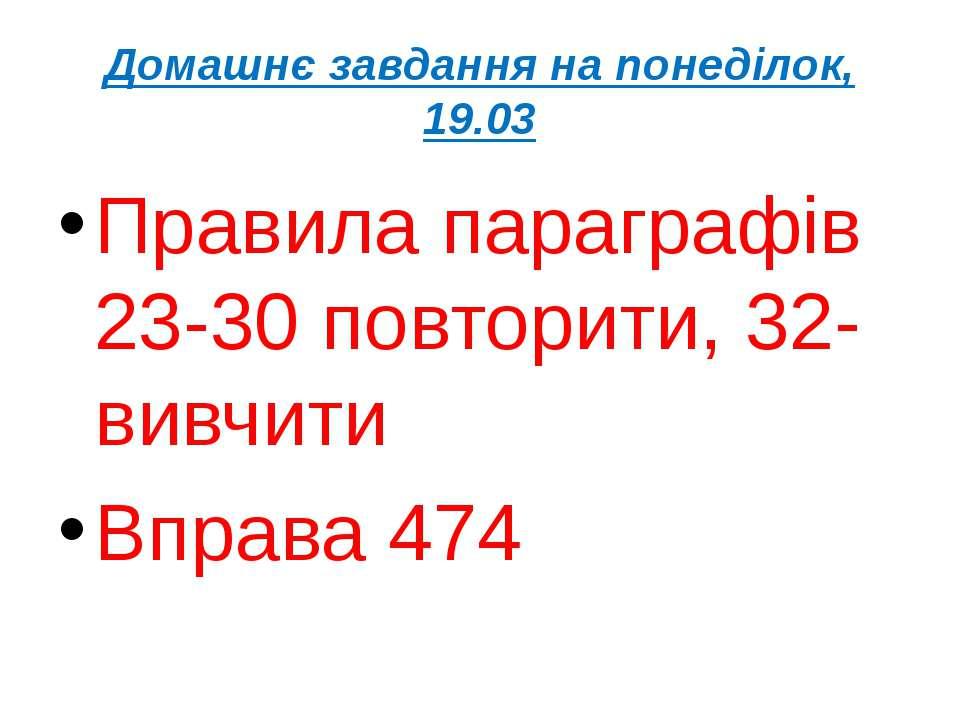Домашнє завдання на понеділок, 19.03 Правила параграфів 23-30 повторити, 32-в...