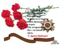 Праздник День Победы входит в каждый дом, И радость к людям с ним приходит сл...
