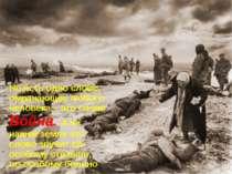 Но есть одно слово, омрачающее любого человека – это слово Война. А на нашей ...