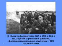 В области формируется 382-я, 393-я, 385-я шахтерские стрелковые дивизии, форм...