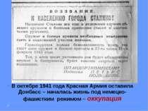В октябре 1941 года Красная Армия оставила Донбасс – началась жизнь под немец...