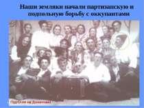 Наши земляки начали партизанскую и подпольную борьбу с оккупантами Підпілля н...
