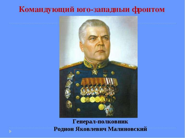 Командующий юго-западныи фронтом Генерал-полковник Родион Яковлевич Малиновский