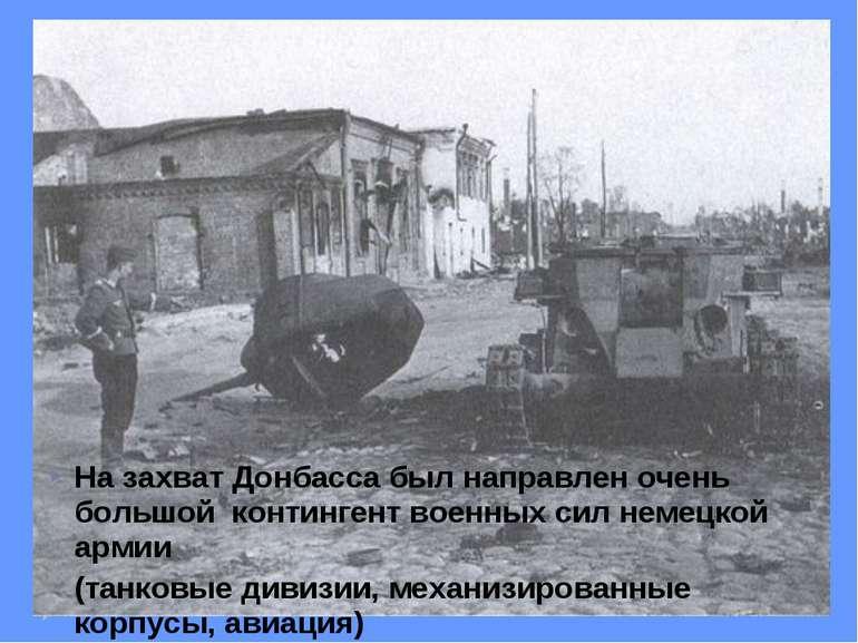 На захват Донбасса был направлен очень большой контингент военных сил немецко...