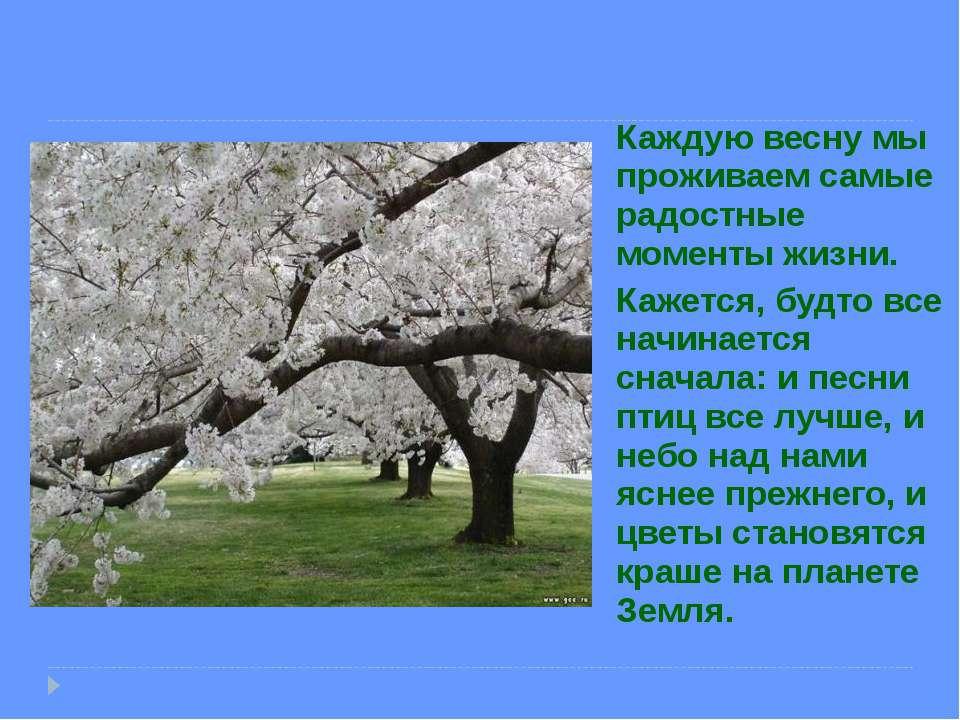 Каждую весну мы проживаем самые радостные моменты жизни. Кажется, будто все н...