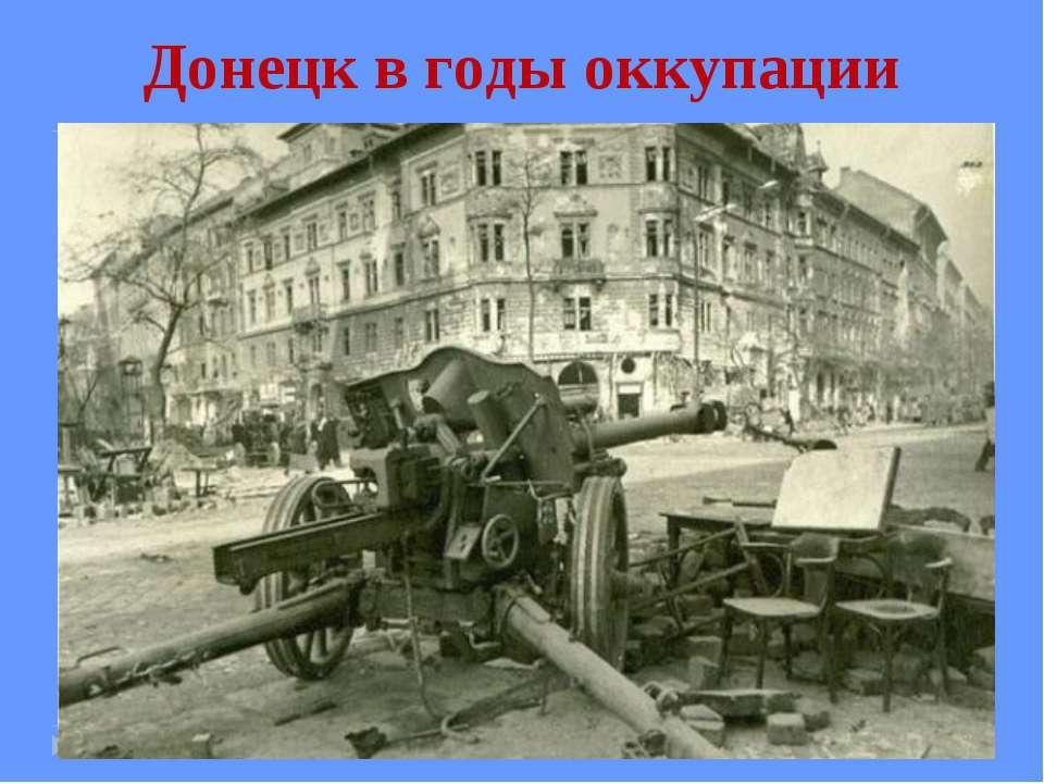 Донецк в годы оккупации
