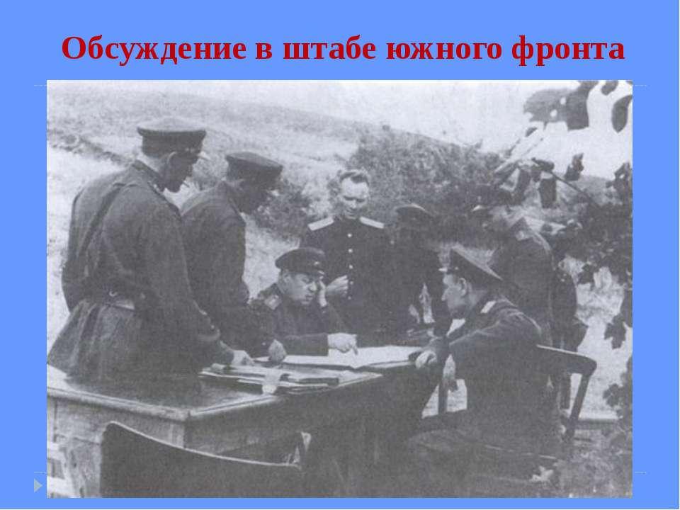 Обсуждение в штабе южного фронта