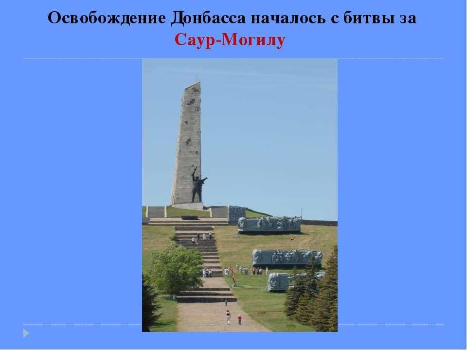 Освобождение Донбасса началось с битвы за Саур-Могилу