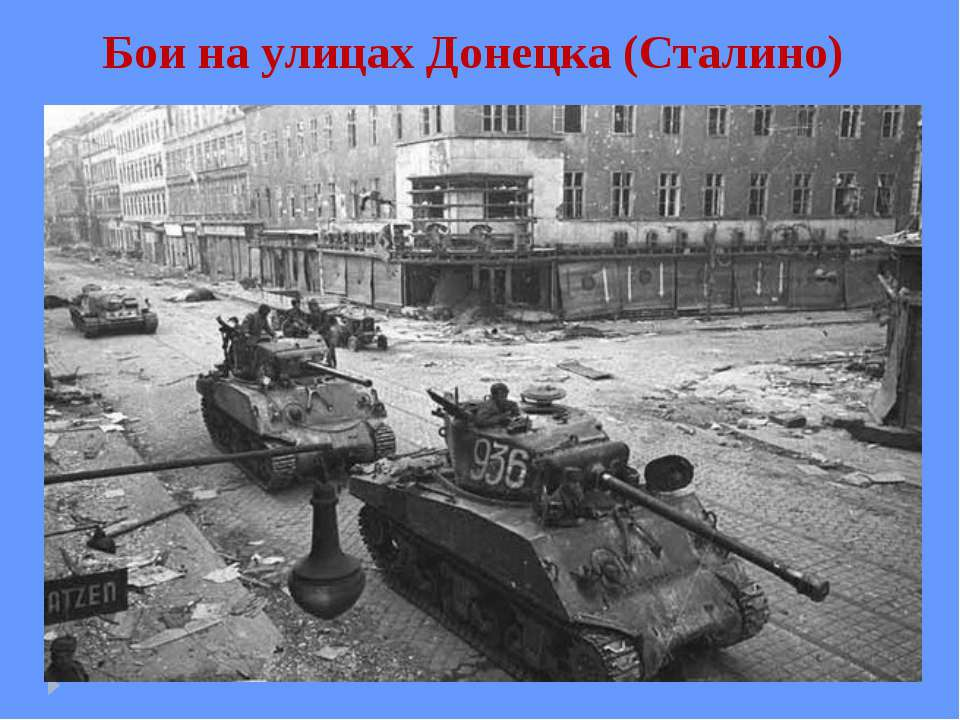 Бои на улицах Донецка (Сталино)