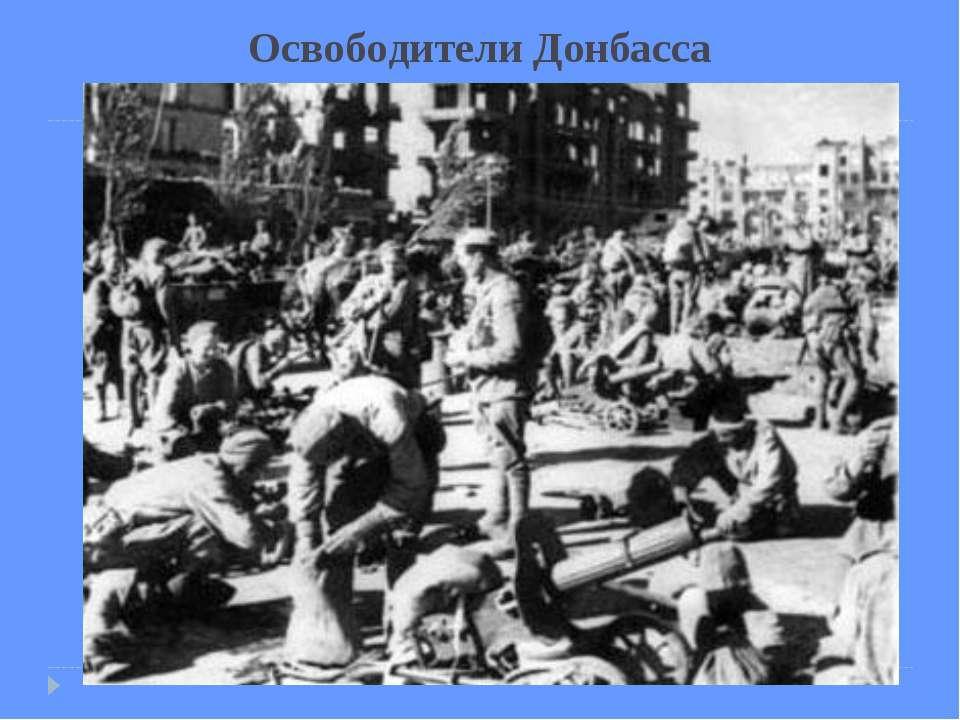 Освободители Донбасса