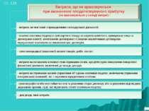 * Витрати, що не враховуються при визначенні оподатковуваного прибутку (не вр...