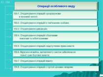 * 153.1. Оподаткування операцій з розрахунками в іноземній валюті; 153.3. Опо...