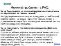 Можливі проблеми та FAQ: Чи не буде податок на основний капітал несправедливи...