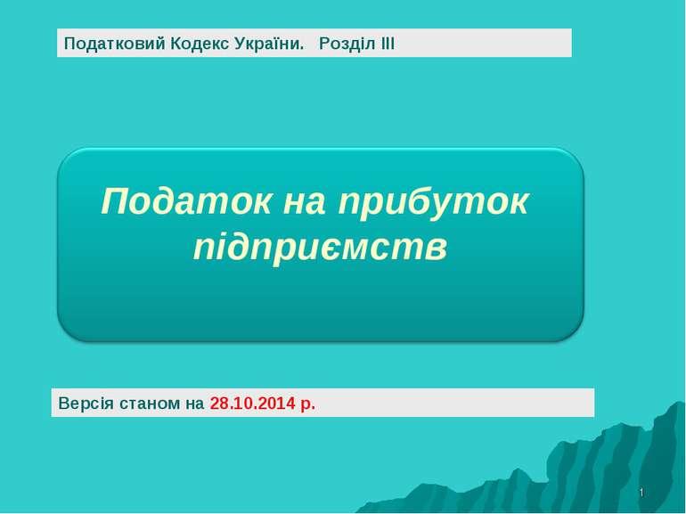 * Версія станом на 28.10.2014 р. Податковий Кодекс України. Розділ ІІІ