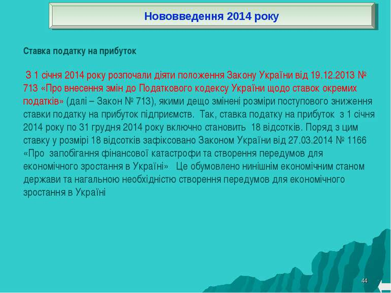 * Нововведення 2014 року Ставка податку на прибуток З 1 січня 2014 року розпо...