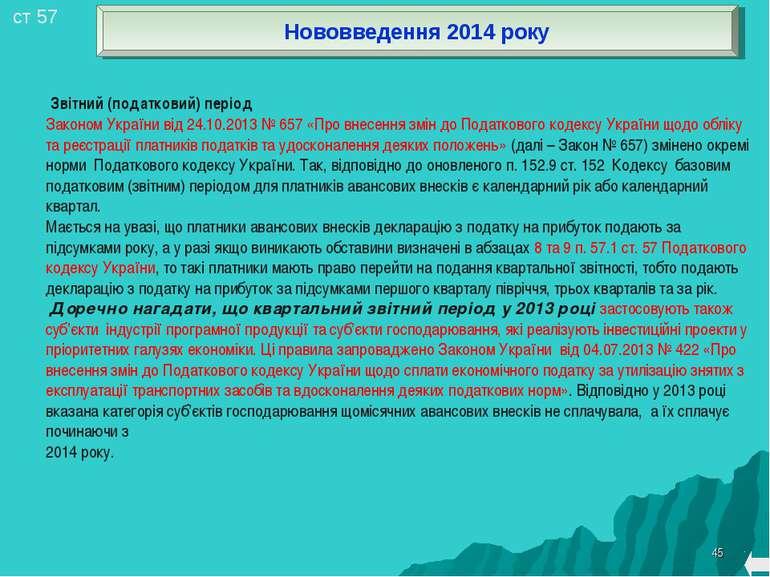 * ст 57 Нововведення 2014 року Звітний (податковий) період Законом України ві...