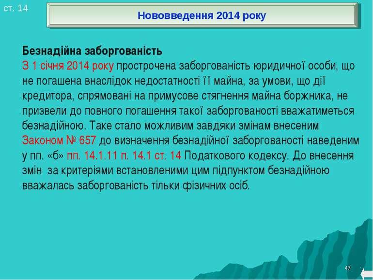 * ст. 14 Нововведення 2014 року Безнадійна заборгованість З 1 січня 2014 року...