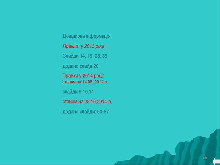 * Довідкова інформація Правки у 2013 році Слайди 14, 19, 28, 35, додано слайд...