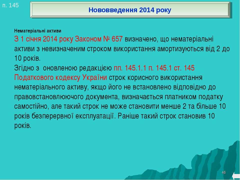 * п. 145 Нововведення 2014 року Нематеріальні активи З 1 січня 2014 року Зако...