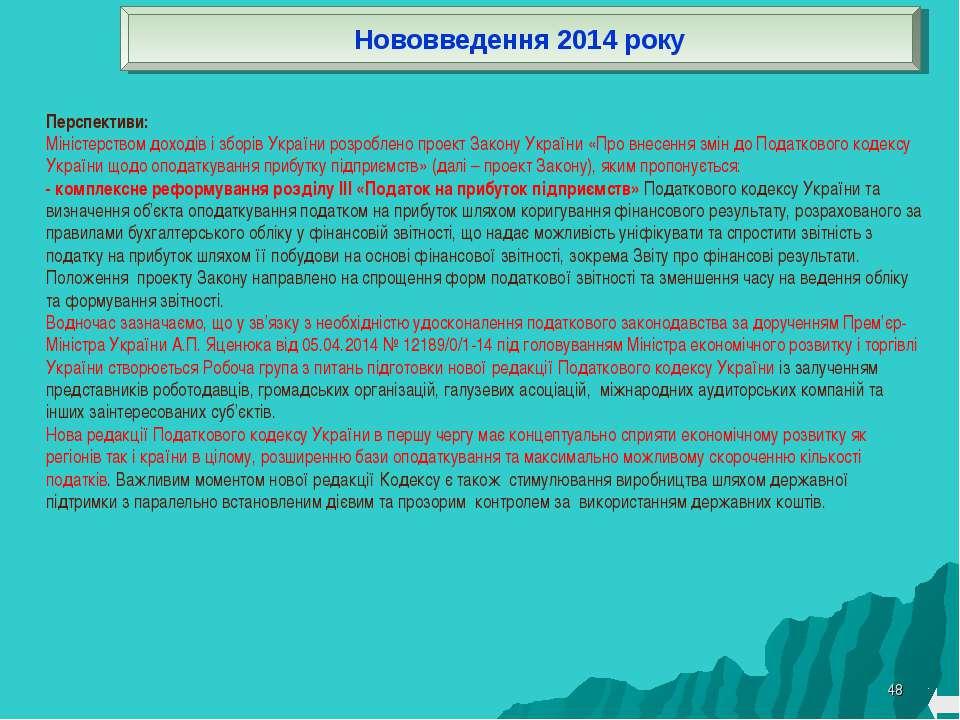 * Нововведення 2014 року Перспективи: Міністерством доходів і зборів України ...