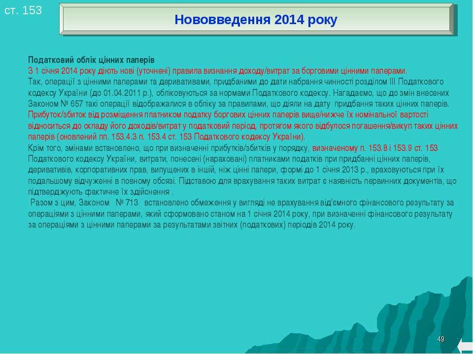 * ст. 153 Нововведення 2014 року Податковий облік цінних паперів З 1 січня 20...