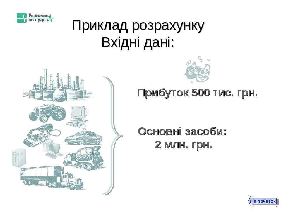 Основні засоби: 2 млн. грн. Прибуток 500 тис. грн. Приклад розрахунку Вхідні ...
