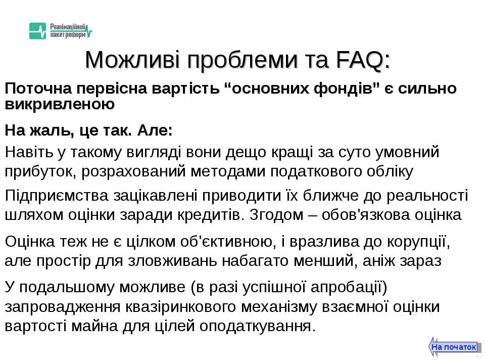 """Можливі проблеми та FAQ: Поточна первісна вартість """"основних фондів"""" є сильно..."""