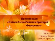 Презентація: «Квітка-Основ'яненко Григорій Федорович» Підготувала: учениця 9 ...