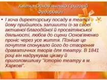 Квітка-Основ'яненко Григорій Федорович І хоча директорську посаду в театрі йо...