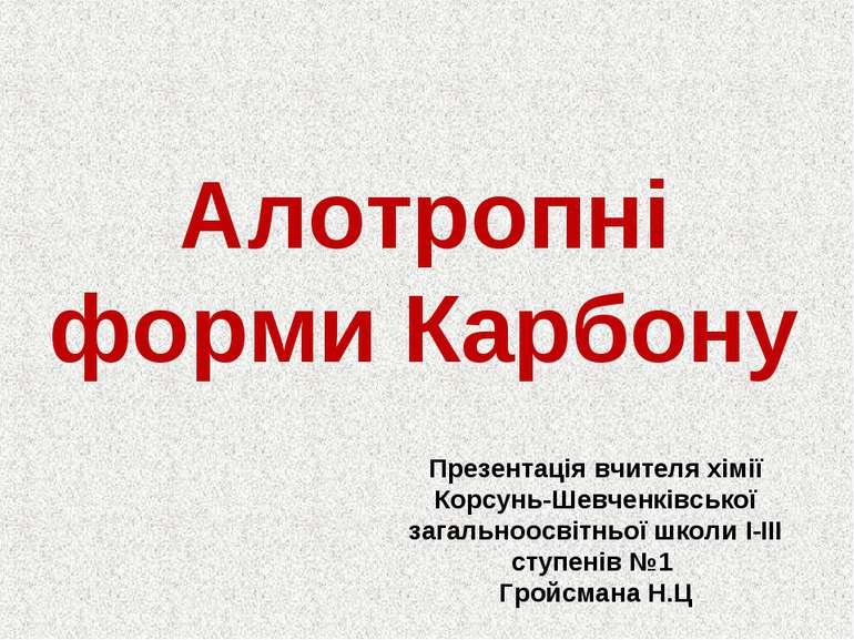 Алотропні форми Карбону Презентація вчителя хімії Корсунь-Шевченківської зага...