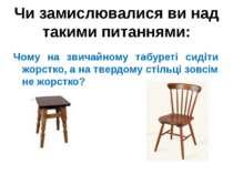 Чи замислювалися ви над такими питаннями: Чому на звичайному табуреті сидіти ...