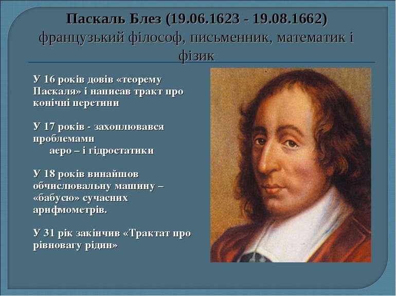 Паскаль Блез (19.06.1623 - 19.08.1662) французький філософ, письменник, матем...