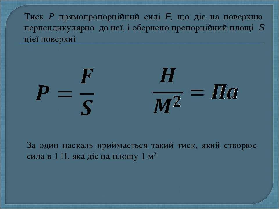 За один паскаль приймається такий тиск, який створює сила в 1 Н, яка діє на п...