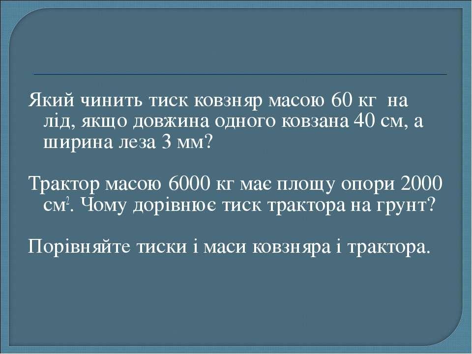 Який чинить тиск ковзняр масою 60 кг на лід, якщо довжина одного ковзана 40 с...