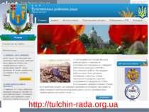 http://tulchin-rada.org.ua