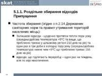 5.1.1. Роздільне збирання відходів Припущення Частота збирання (згідно з п.2....