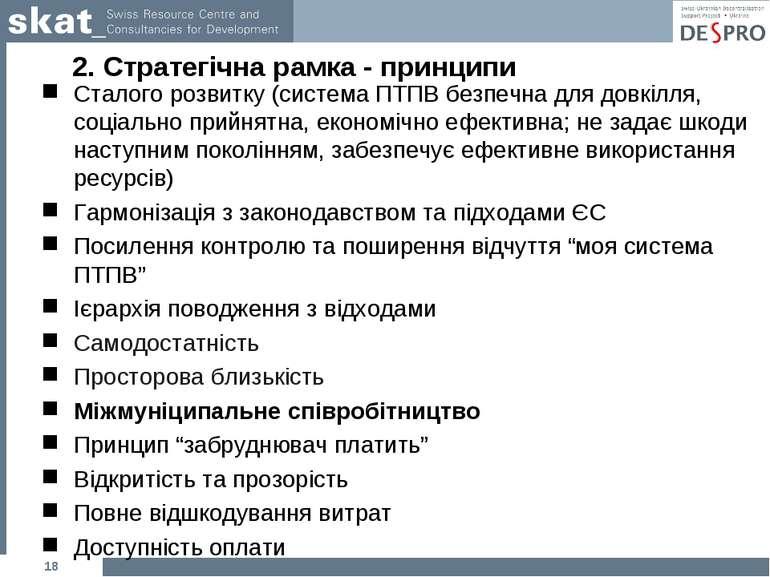 2. Стратегічна рамка - принципи Сталого розвитку (система ПТПВ безпечна для д...