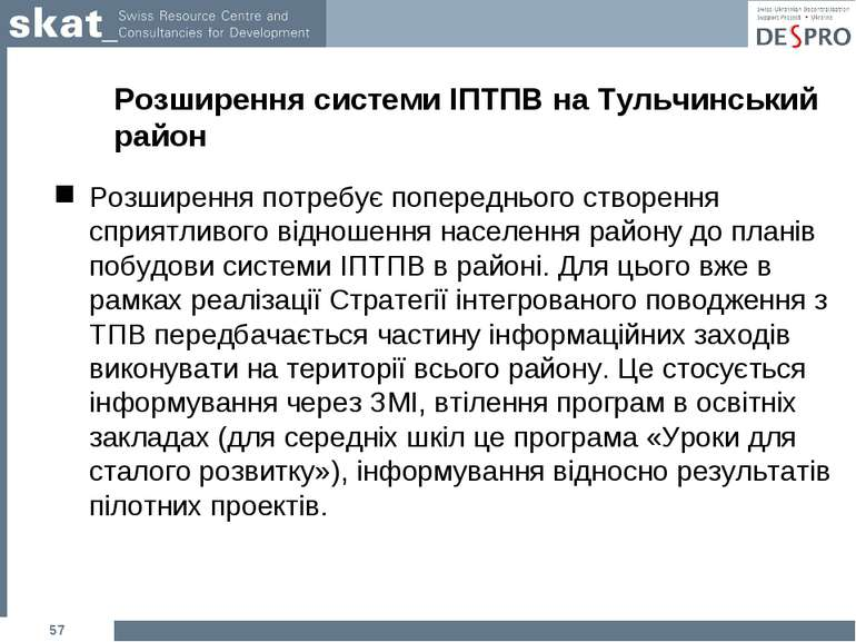 Розширення системи ІПТПВ на Тульчинський район Розширення потребує попередньо...