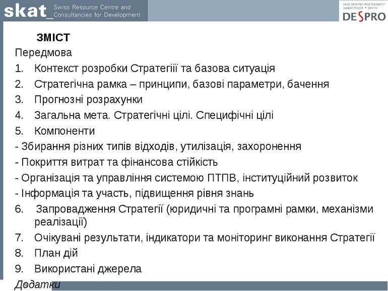 ЗМІСТ Передмова Контекст розробки Стратегіії та базова ситуація Стратегічна р...