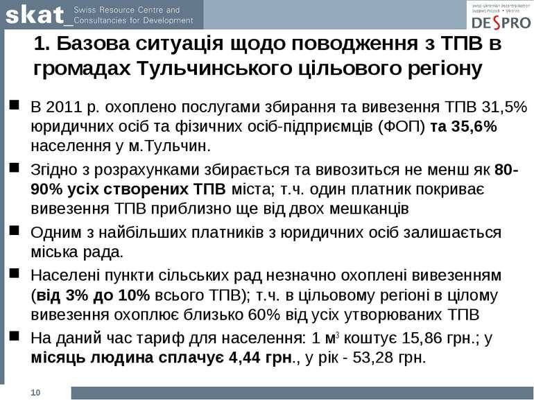 1. Базова ситуація щодо поводження з ТПВ в громадах Тульчинського цільового р...