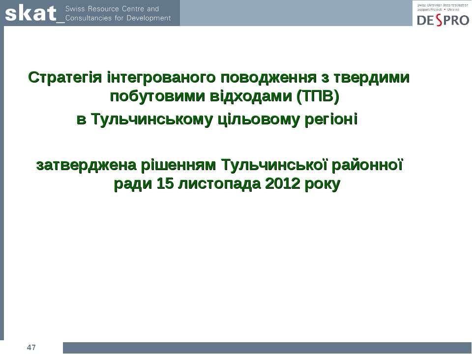 Стратегія інтегрованого поводження з твердими побутовими відходами (ТПВ) в Ту...